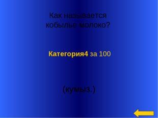 Как называется кобылье молоко? (кумыз.) Категория4 за 100