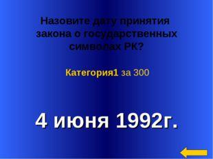 Назовите дату принятия закона о государственных символах РК? 4 июня 1992г.