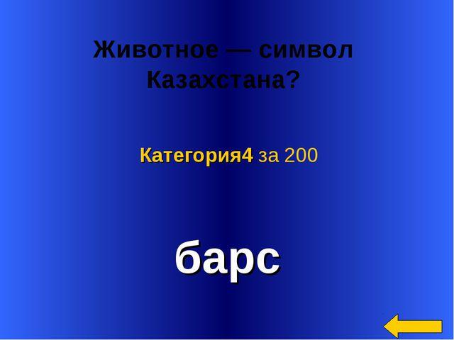 Животное— символ Казахстана? барс Категория4 за 200