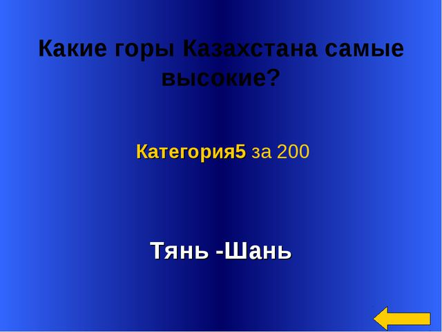 Какие горы Казахстана самые высокие? Тянь -Шань Категория5 за 200
