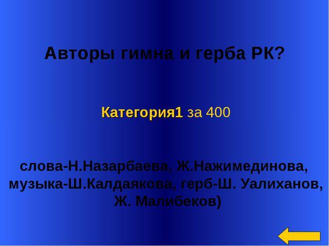 Авторы гимна и герба РК? слова-Н.Назарбаева, Ж.Нажимединова, музыка-Ш.Калда...