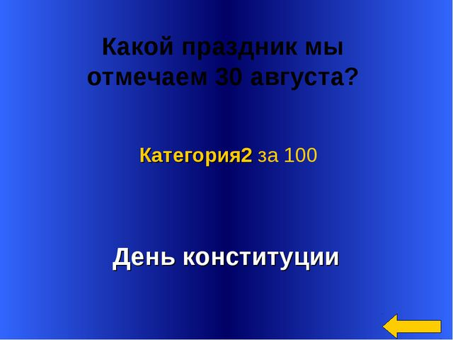 Какой праздник мы отмечаем 30 августа? День конституции Категория2 за 100