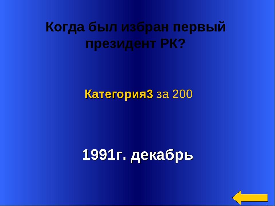Когда был избран первый президент РК? 1991г. декабрь Категория3 за 200