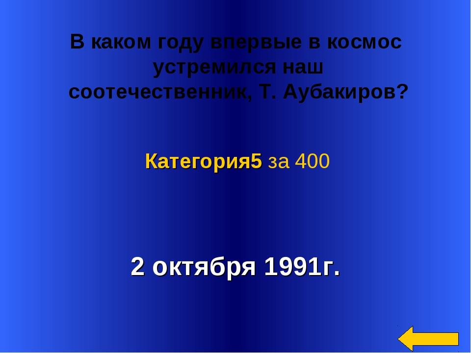 Вкаком году впервые вкосмос устремился наш соотечественник, Т. Аубакиров?...