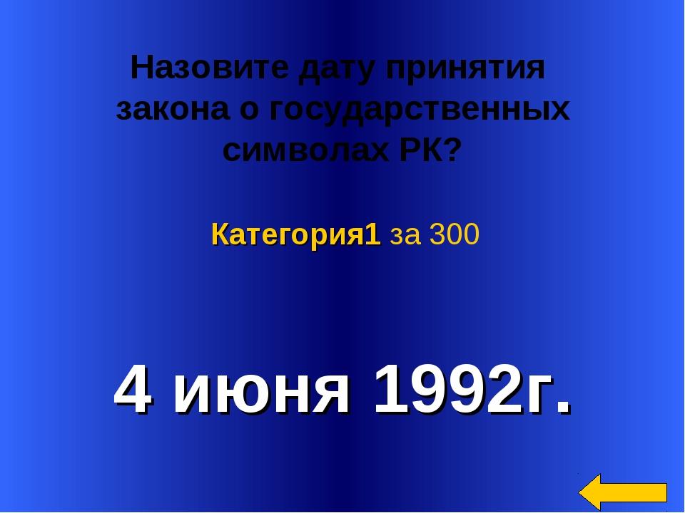 Назовите дату принятия закона о государственных символах РК? 4 июня 1992г....