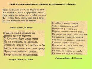 Узнай по стихотворному отрывку историческое событие «Иван Сусанин», В. Рылеев