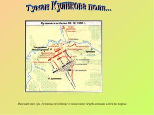 Расскажите про Куликовскую битву и покажите передвижения войск на карте.
