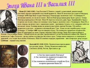 Иван III (1462-1505). Сын Василия II Тёмного, умный, талантливый, решительны