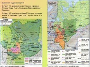 Выполните задания с картой: 1) Карту №1 дополните княжествами и городами: Мос