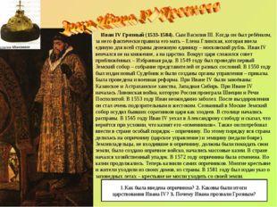 Иван IV Грозный (1533-1584). Сын Василия III. Когда он был ребёнком, за него