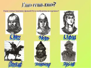 Какие князья (княгини) Древней Руси изображены на картинах?