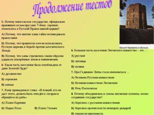 5. Почему монгольское государство, официально принявшее ислам при хане Узбеке