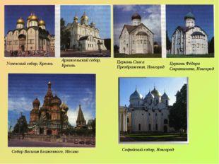 Успенский собор, Кремль Архангельский собор, Кремль Церковь Спаса Преображени