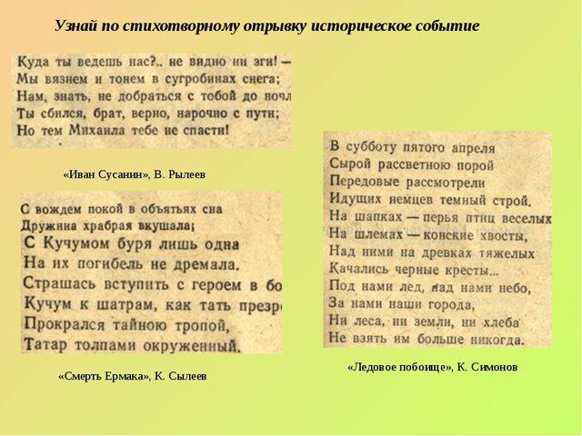 Узнай по стихотворному отрывку историческое событие «Иван Сусанин», В. Рылеев...