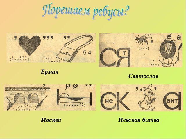 Ермак Святослав Москва Невская битва