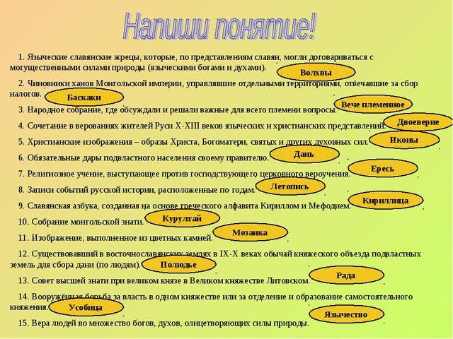 1. Языческие славянские жрецы, которые, по представлениям славян, могли дого...