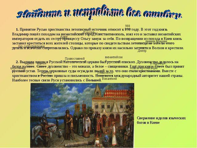 1. Принятие Русью христианства летописный источник относит к 898 году. В это...