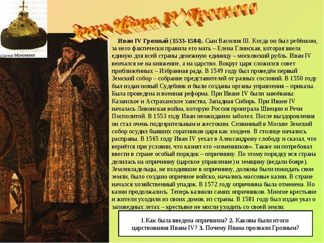 Иван IV Грозный (1533-1584). Сын Василия III. Когда он был ребёнком, за него...