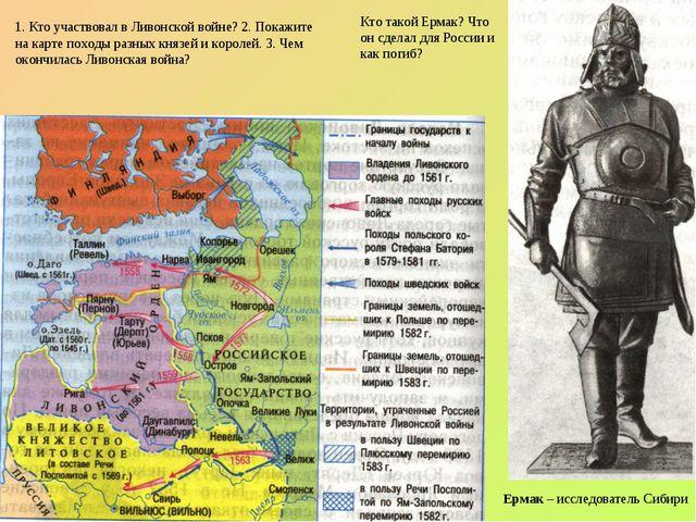 Ермак – исследователь Сибири Кто такой Ермак? Что он сделал для России и как...