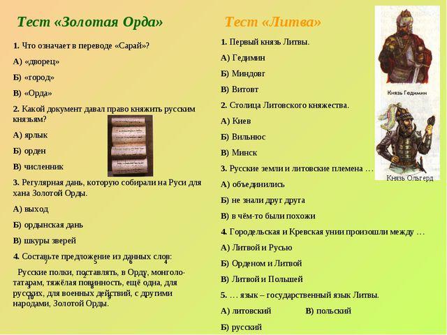 Тест «Золотая Орда» 1. Что означает в переводе «Сарай»? А) «дворец» Б) «город...