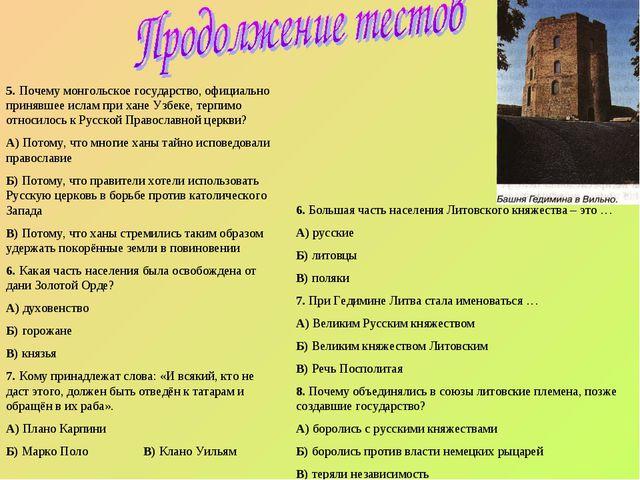 5. Почему монгольское государство, официально принявшее ислам при хане Узбеке...