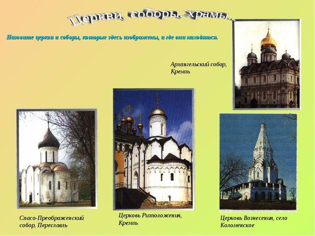 Назовите церкви и соборы, которые здесь изображены, и где они находятся. Арх...