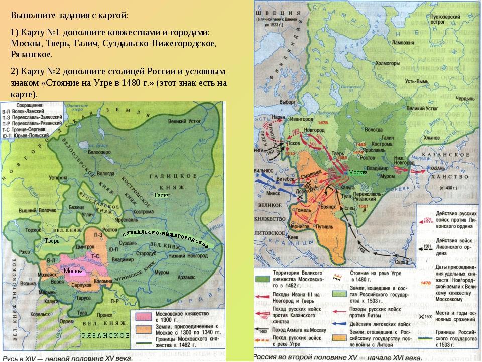 Выполните задания с картой: 1) Карту №1 дополните княжествами и городами: Мос...