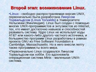Второй этап: возникновение Linux. Linux - свободно распространяемая версия UN