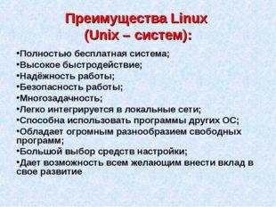 Преимущества Linux (Unix – систем): Полностью бесплатная система; Высокое быс