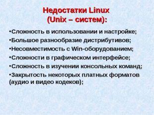Недостатки Linux (Unix – систем): Сложность в использовании и настройке; Боль