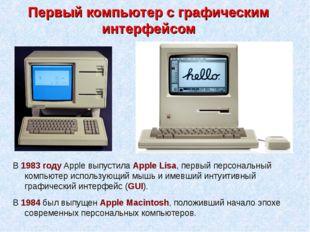 Первый компьютер с графическим интерфейсом В 1983 году Apple выпустила Apple