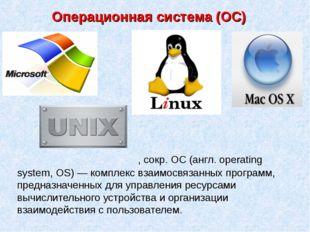 Операционная система (ОС) Операцио́нная систе́ма, сокр. ОС (англ. operating s