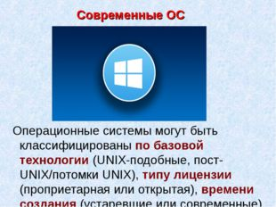 Современные ОС Операционные системы могут быть классифицированы по базовой те