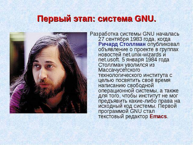 Первый этап: система GNU. Разработка системы GNU началась 27 сентября 1983 го...