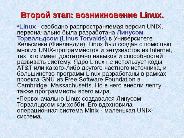 Второй этап: возникновение Linux. Linux - свободно распространяемая версия UN...