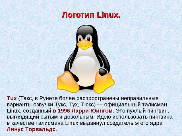 Логотип Linux. Tux (Такс, в Рунете более распространены неправильные варианты...