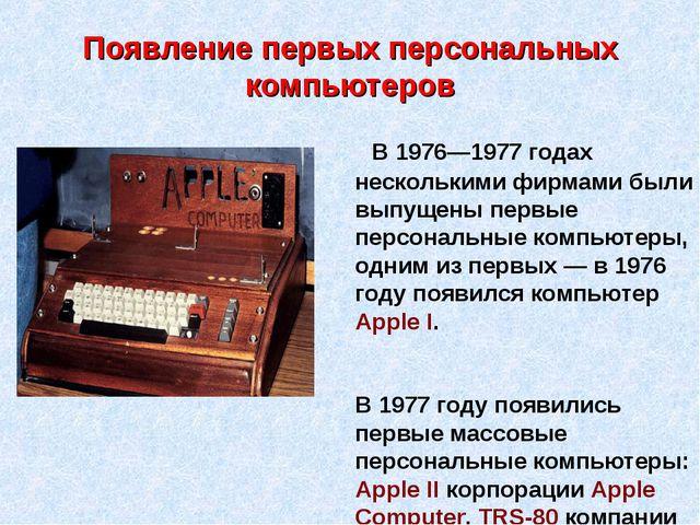 Появление первых персональных компьютеров В 1976—1977 годах несколькими фирма...