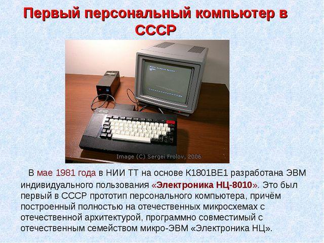Первый персональный компьютер в СССР В мае 1981 года в НИИ ТТ на основе К1801...