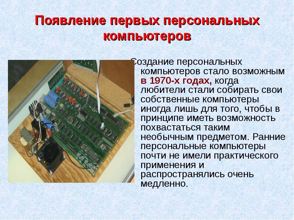 Появление первых персональных компьютеров Создание персональных компьютеров с...