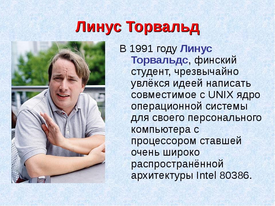 Линус Торвальд В 1991 году Линус Торвальдс, финский студент, чрезвычайно увлё...