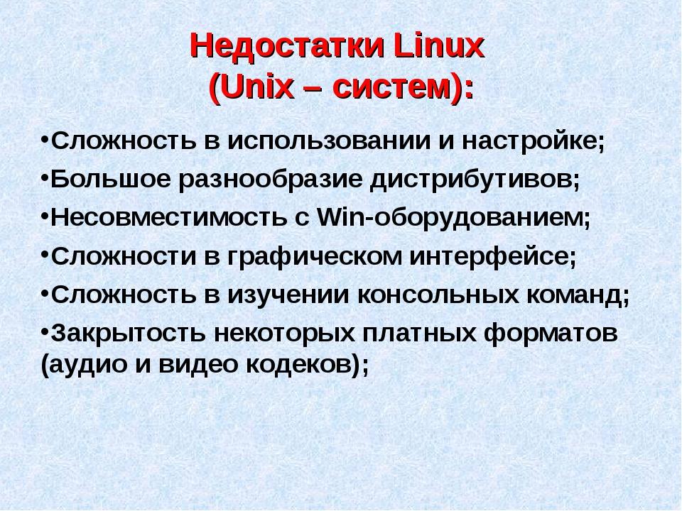 Недостатки Linux (Unix – систем): Сложность в использовании и настройке; Боль...