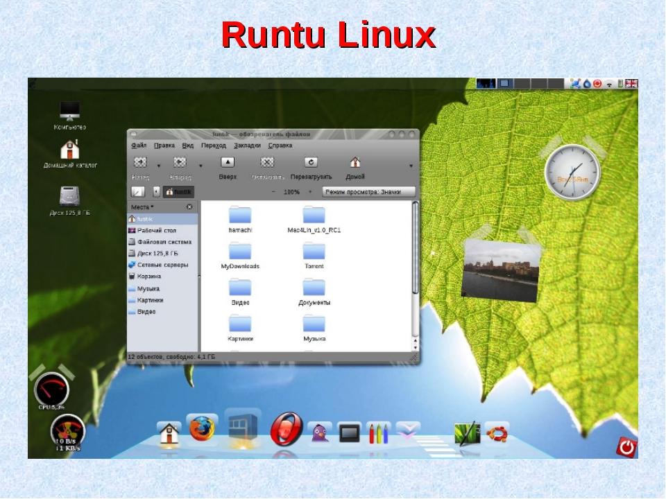 Runtu Linux