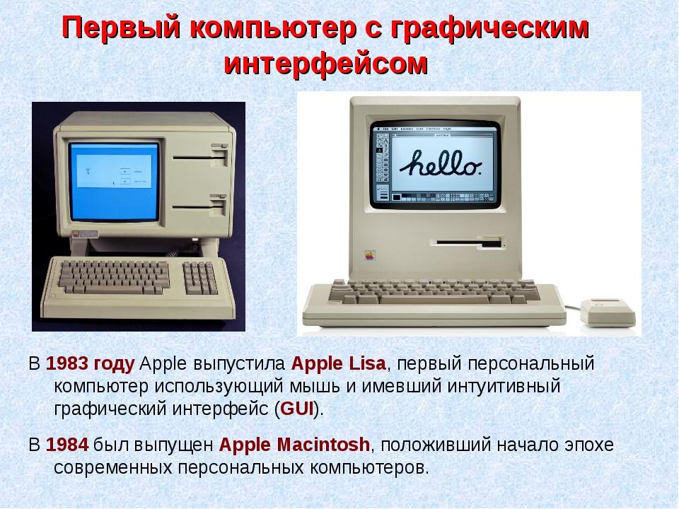 Первый компьютер с графическим интерфейсом В 1983 году Apple выпустила Apple...