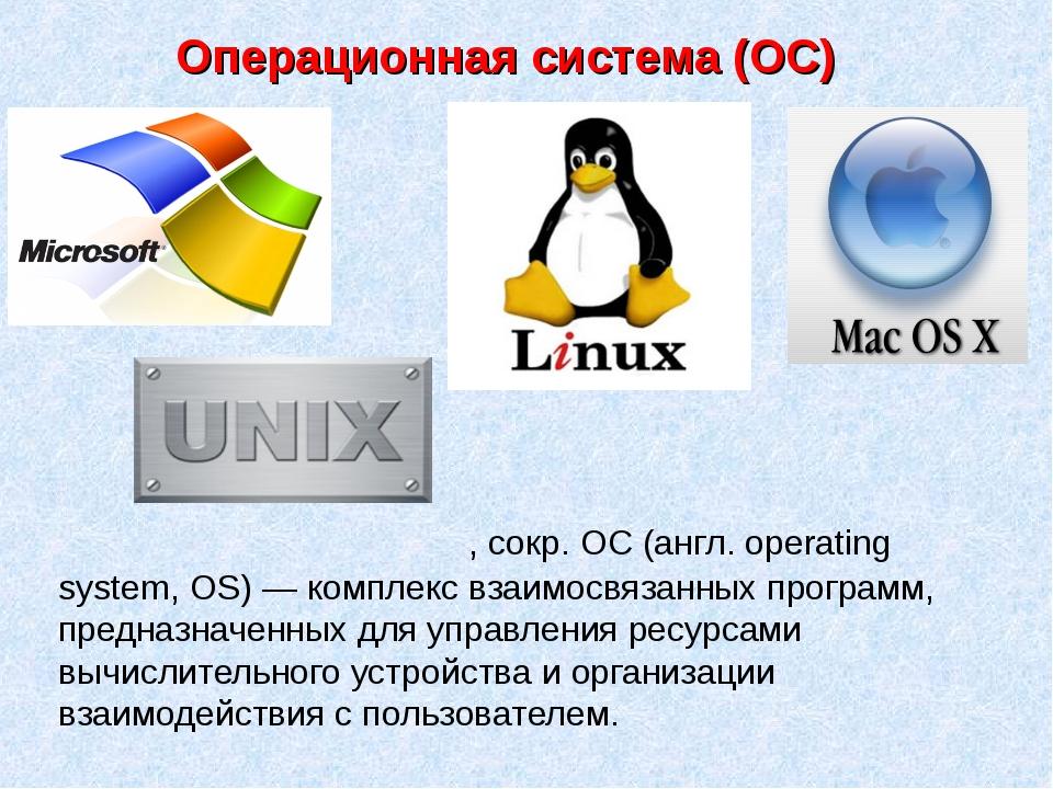Операционная система (ОС) Операцио́нная систе́ма, сокр. ОС (англ. operating s...