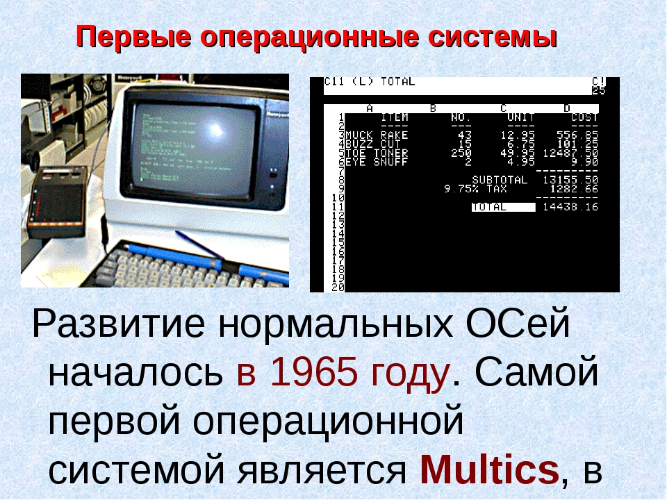 Первые операционные системы Развитие нормальных ОСей началось в 1965 году. Са...