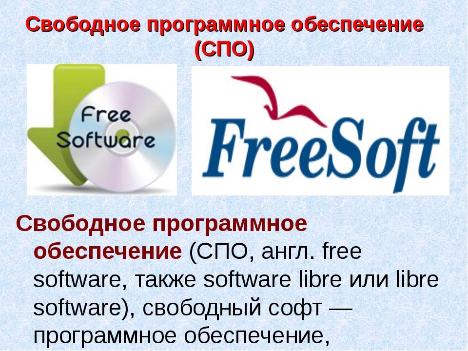 Свободное программное обеспечение (СПО) Свободное программное обеспечение (СП...