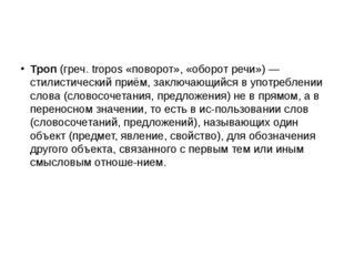 Троп (греч. tropos «поворот», «оборот речи») — стилистический приём, заключа