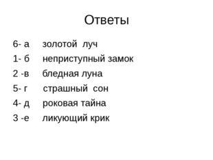 Ответы 6- а золотой луч 1- б неприступный замок  2 -в бледная луна