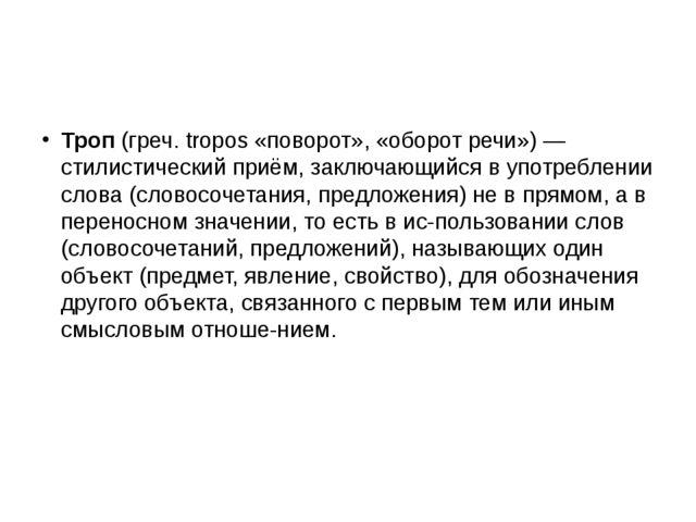Троп (греч. tropos «поворот», «оборот речи») — стилистический приём, заключа...