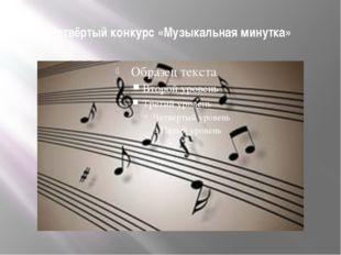 Четвёртый конкурс «Музыкальная минутка»